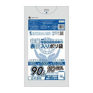 BPKC-98-10 1冊あたり155円 10枚x30冊x10箱 バイマスプラスチック使用容量表示ポリ袋 90リットル 0.025mm厚 白半透明 ポリ袋 ゴミ袋 エコ袋 袋 植物由来 植物資源 バイオマス サンキョウプラテック 送
