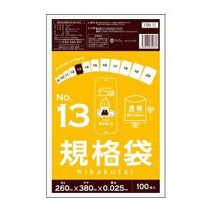 FBB-13 1冊あたり197円 100枚x40冊 規格袋 13号 0.025mm厚 透明/ポリ袋 袋 規格袋 保存袋 食品袋 食品用 検食 食品検査適合 RoHS指定 サンキョウプラテック 送料無料 あす楽 即納