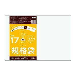 【バラ販売】FBB-17bara 1冊356円 100枚 規格袋 17号 0.025mm厚 透明/ポリ袋 袋 規格袋 保存袋 食品袋 食品用 検食 食品検査適合 RoHS指定 サンキョウプラテック