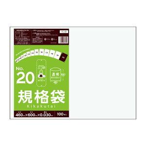 【小箱販売】FC-20kobako 1冊あたり720円 100枚x5冊 規格袋 20号 0.030mm厚 透明/ポリ袋 袋 規格袋 保存袋 食品袋 食品用 検食 食品検査適合 RoHS指定 サンキョウプラテック 送料無料