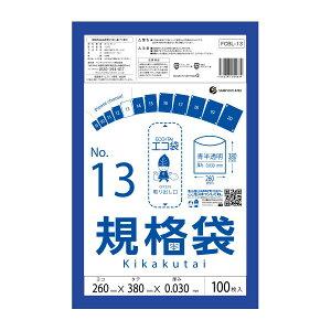 FCBL-13 1冊あたり240円 100枚x30冊 規格袋 13号 0.030mm厚 青半透明/ポリ袋 規格袋 保存袋 袋 食品袋 食品用 検食 異物混入対策 食品検査適合 RoHS指定 サンキョウプラテック 送料無料 あす楽