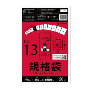 FE-13 1冊あたり196円 50枚x30冊 規格袋 13号 0.050mm厚 透明/ポリ袋 規格袋 保存袋 袋 検食用 食品検査適合 食品対応 サンキョウプラテック 送料無料 あす楽 即納