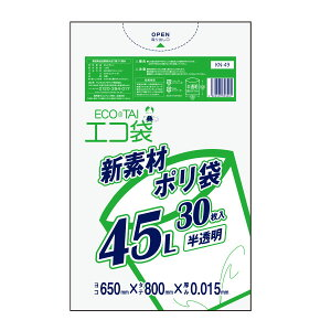 【バラ販売】1冊153円 30枚 45リットル KN-49bara 0.015mm厚 半透明 / ポリ袋 ゴミ袋 エコ袋 袋 45L サンキョウプラテック