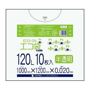 【まとめて10ケース】KN-123-10 1冊あたり162円 10枚x30冊x10箱 ごみ袋 120リットル 0.020mm厚 半透明/ポリ袋 ゴミ袋 エコ袋 袋 120l サンキョウプラテック 送料無料 まとめて買い あす楽 即納 即日発送
