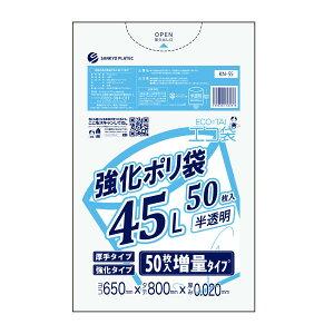 【バラ販売】KN-55bara 1冊360円 50枚 ごみ袋 45リットル 0.020mm厚 透明/ポリ袋 ゴミ袋 エコ袋 袋 45l サンキョウプラテック