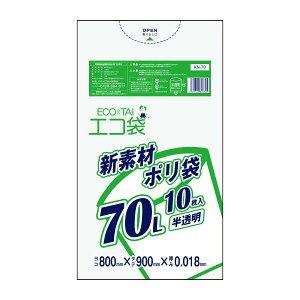【まとめて10ケース】KN-70-3 1冊あたり73円 10枚x80冊x3箱 ごみ袋 70リットル 0.018mm厚 半透明/ポリ袋 ゴミ袋 エコ袋 袋 サンキョウプラテック 送料無料 まとめ買い あす楽 即納 即日発送