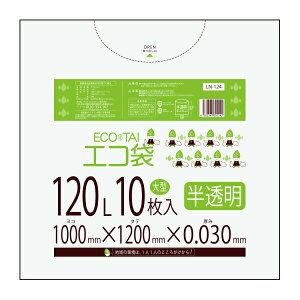 LN-124 1冊あたり260円 10枚x30冊 ごみ袋 120リットル 0.030mm厚 半透明 ポリ袋 ゴミ袋 エコ袋 袋 120L サンキョウプラテック 送料無料 あす楽 即納 即日発送
