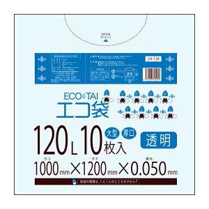 LN-128 1冊あたり365円 10枚x20冊 ごみ袋 120リットル 0.050mm厚 透明 ポリ袋 ゴミ袋 エコ袋 袋 120L サンキョウプラテック 送料無料 あす楽 即納 即日発送