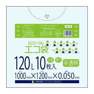 【バラ販売】 LN-129bara 1冊365円 10枚 ごみ袋 120リットル 0.050mm厚 半透明 ポリ袋 ゴミ袋 エコ袋 袋 120L サンキョウプラテック