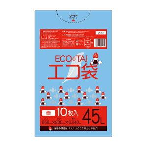 【まとめて10ケース】 LN-61-10 1冊あたり115円 10枚x40冊x10箱 ごみ袋 45リットル 0.040mm厚 青 ポリ袋 ゴミ袋 エコ袋 袋 青色 45L 送料無料 まとめ買い あす楽 即納 サンキョウプラテック 即日発送 病