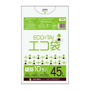 【まとめて3ケース】 LN-69-3 1冊あたり165円 10枚x40冊x3箱 ごみ袋 45リットル 0.050mm厚 半透明 ポリ袋 ゴミ袋 エコ袋 袋 45L 送料無料 まとめ買い サンキョウプラテック あす楽 即納 即日発送