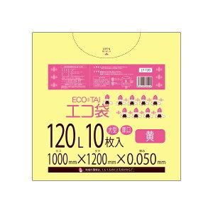 【バラ販売】 LY-120bara 1冊430円 10枚 ごみ袋 120リットル 0.050mm厚 黄色 ポリ袋 ゴミ袋 エコ袋 袋 黄 120L サンキョウプラテック 病院 介護 施設 カラー
