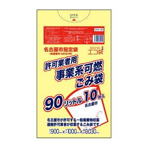 【まとめて10ケース】SNK-90-10 1冊あたり229円 10枚x30冊x10箱 名古屋市事業系許可業者用ごみ袋 90リットル 0.030mm厚 可燃 黄色/名古屋 指定袋 ポリ袋 ゴミ袋 ごみ袋 事業用 サンキョウプラテック