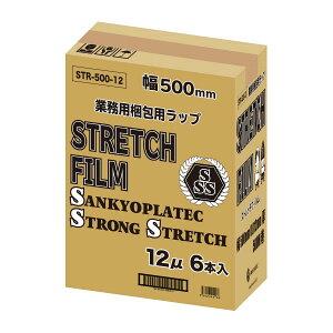 STR-500-12 1本あたり850円 6本 ストレッチフィルム 500mm幅x500m 0.012mm厚 透明/梱包用フィルム 大型ラップ 手巻きタイプ サンキョウプラテック 送料無料 あす楽 即納