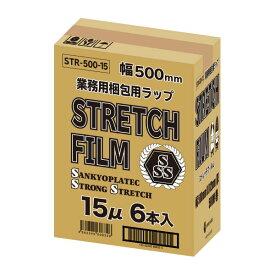 STR-500-15 1本あたり640円 6本 ストレッチフィルム 500mm幅x300m 0.015mm厚 透明/梱包用フィルム 大型ラップ 手巻きタイプ サンキョウプラテック 送料無料 あす楽 即納