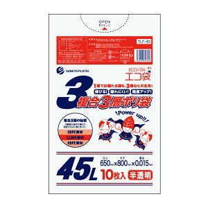 TLF-40 1冊あたり53円 10枚x120冊 複合3層ごみ袋 45リットル 0.015mm厚 半透明 ポリ袋 ゴミ袋 ごみ袋 袋 複合3層 3層 エコ袋 45l サンキョウプラテック 送料無料 あす楽 即納 即日発送