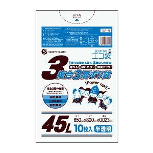 TLF-45 1冊あたり85円 10枚x80冊 複合3層ごみ袋 45リットル 0.023mm厚 半透明 ポリ袋 ゴミ袋 ごみ袋 袋 エコ袋 サンキョウプラテック 複合3層 3層 45l 送料無料 あす楽 即納 即日発送