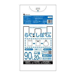 【まとめて10ケース】TTS-99-10 1冊あたり306円 20枚x20冊x10箱 とって付きごみ袋 90リットル らくしばくん 0.025mm厚 乳白半透明/ポリ袋 ゴミ袋 ごみ袋 袋 取手付き エコ袋 サンキョウプラテック ま
