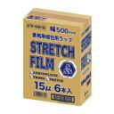 1本あたり640円 6本 ストレッチフィルム 500mm幅x300m STR-500-15 0.015mm厚 透明/梱包用フィルム 大型ラップ 手巻き…