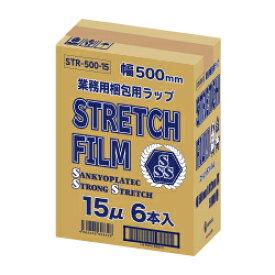 1本あたり640円 6本 ストレッチフィルム 500mm幅x300m STR-500-15 0.015mm厚 透明/梱包用フィルム 大型ラップ 手巻きタイプ サンキョウプラテック まとめ買い 送料無料 あす楽 12時まで即納
