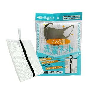 マスク用洗濯ネット 120枚 1枚あたり191.7円 センターファスナ 乾燥用ループ付き/洗濯ネット メッシュネット 送料無料