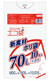 1冊あたり87円 10枚x100冊 エコ袋 70リットル KN-74 0.015mm厚 半透明 新素材ポリ袋/ポリ袋 ゴミ袋 ごみ袋 サンキョウプラテック 送料無料 あす楽 13時まで即納