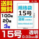 1枚あたり3.26円 規格袋:15号/透明/0.03mm厚/3箱 60冊入 6000枚入