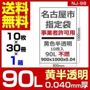 1枚あたり33.50円 指定袋-名古屋市事業系不燃:90L/黄半透明/0.04mm厚/1箱 30冊入 300枚入