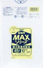 1枚あたり7.50円 45L(リットル)/半透明/0.020mm厚/1箱 ポリ袋 ゴミ袋 ごみ袋 60冊入 600枚入