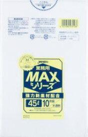 1枚あたり5.90円 送料無料 45L(リットル) 半透明 0.015mm厚 1箱 ポリ袋 ゴミ袋 ごみ袋 100冊入 1,000枚入