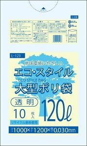 1枚あたり25.50円 エコスタイル:120L(リットル)/透明/0.030mm厚 ポリ袋 ゴミ袋 ごみ袋 1冊入 10枚入