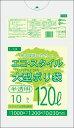 1枚あたり24.90円 エコスタイル:120L(リットル)/半透明/0.030mm厚/3箱 ポリ袋 ゴミ袋 ごみ袋 90冊入 900枚入