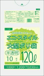 1枚あたり23.00円 エコスタイル:120L(リットル)/半透明/0.030mm厚/10箱 ポリ袋 ゴミ袋 ごみ袋 300冊入 3000枚入