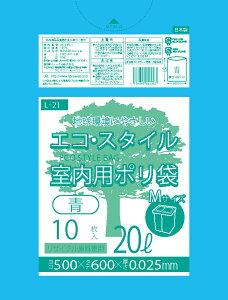 1枚あたり5.30円 エコスタイル:20L(リットル)/青/0.025mm厚/3箱 ポリ袋 ゴミ袋 ごみ袋 300冊入 3000枚入