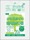 1枚あたり5.50円 エコスタイル:20L(リットル)/半透明/0.025mm厚/1箱 ポリ袋 ゴミ袋 ごみ袋 100冊入 1000枚入