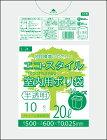 エコスタイル:20リットル/半透明/0.025mm厚/1箱