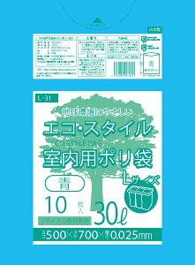 1枚あたり5.70円 エコスタイル:30L(リットル)/青/0.025mm厚/10箱 ポリ袋 ゴミ袋 ごみ袋 1000冊入 10000枚入