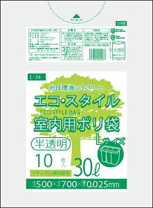 1枚あたり6.30円 エコスタイル:30L(リットル)/半透明/0.025mm厚/1箱 ポリ袋 ゴミ袋 ごみ袋 100冊入 1000枚入