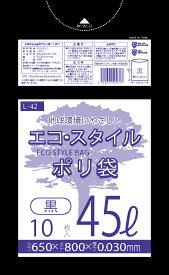 1枚あたり8.80円 エコスタイル:45L(リットル)/黒/0.030mm厚/1箱 ポリ袋 ゴミ袋 ごみ袋 60冊入 600枚入