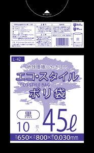 1枚あたり8.40円 エコスタイル:45L(リットル)/黒/0.030mm厚/5箱 ポリ袋 ゴミ袋 ごみ袋 300冊入 3000枚入
