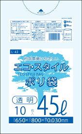 1枚あたり9.60円 エコスタイル:45L(リットル)/透明/0.030mm厚/1箱 ポリ袋 ゴミ袋 ごみ袋 60冊入 600枚入