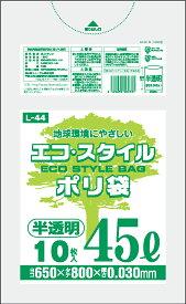 1枚あたり9.60円 送料無料 45L(リットル) 半透明 0.030mm厚 1箱 ポリ袋 ゴミ袋 ごみ袋 60冊入 600枚入 エコスタイル