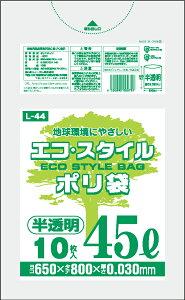 1枚あたり9.20円 エコスタイル:45L(リットル)/半透明/0.030mm厚/5箱 ポリ袋 ゴミ袋 ごみ袋 300冊入 3000枚入