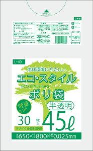1枚あたり7.73円 エコスタイル:45L(リットル)/半透明/0.025mm厚/5箱 ポリ袋 ゴミ袋 ごみ袋 125冊入 3750枚入