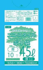 1枚あたり12.40円 エコスタイル:45L(リットル)/青/0.040mm厚/3箱 ポリ袋 ゴミ袋 ごみ袋 120冊入 1200枚入