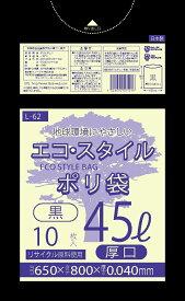 1枚あたり11.90円 エコスタイル:45L(リットル)/黒/0.040mm厚/1箱 ポリ袋 ゴミ袋 ごみ袋 40冊入 400枚入