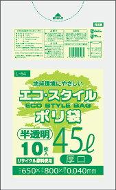 1枚あたり12.70円 エコスタイル:45L(リットル)/半透明/0.040mm厚/1箱 ポリ袋 ゴミ袋 ごみ袋 40冊入 400枚入
