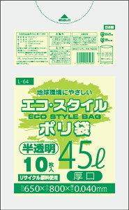1枚あたり12.70円 エコスタイル:45L(リットル)/半透明/0.040mm厚 ポリ袋 ゴミ袋 ごみ袋 1冊入 10枚入