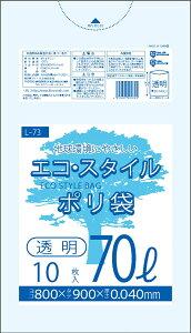 1枚あたり17.30円 エコスタイル:70L(リットル)/透明/0.040mm厚/1箱 ポリ袋 ゴミ袋 ごみ袋 40冊入 400枚入