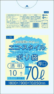 1枚あたり22.50円 エコスタイル:70L(リットル)/透明/0.050mm厚/1箱 ポリ袋 ゴミ袋 ごみ袋 30冊入 300枚入